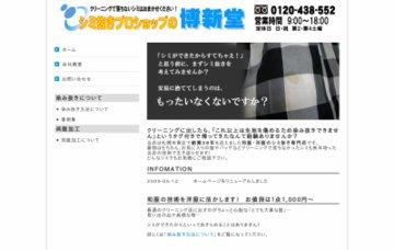 株式会社博新堂