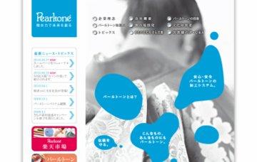株式会社パールトーン広島支店