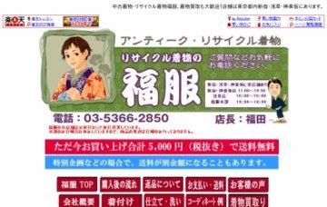 リサイクルきもの福服/新宿店