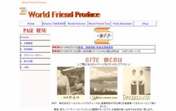 株式会社ワールドフレンドプロデュース