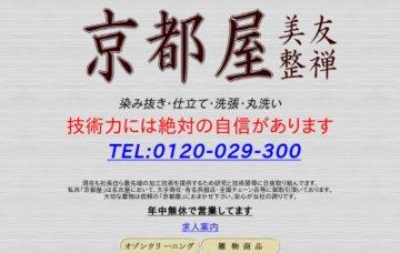 株式会社京都屋