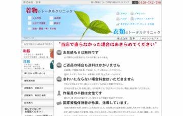 株式会社吉本