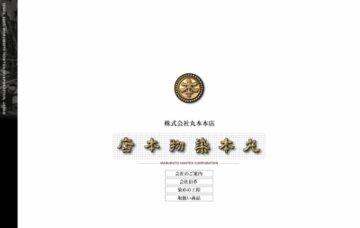 株式会社丸本本店